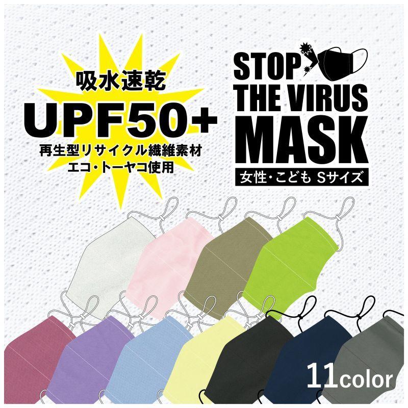 画像1: STOP THE VIRUS MASK 女性・こども用 Sサイズ【UVカットマスク】 (1)