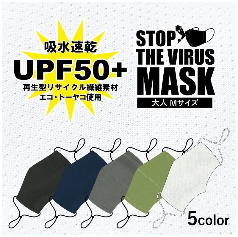 画像1: STOP THE VIRUS MASK 大人用 Mサイズ【UVカットマスク】 (1)