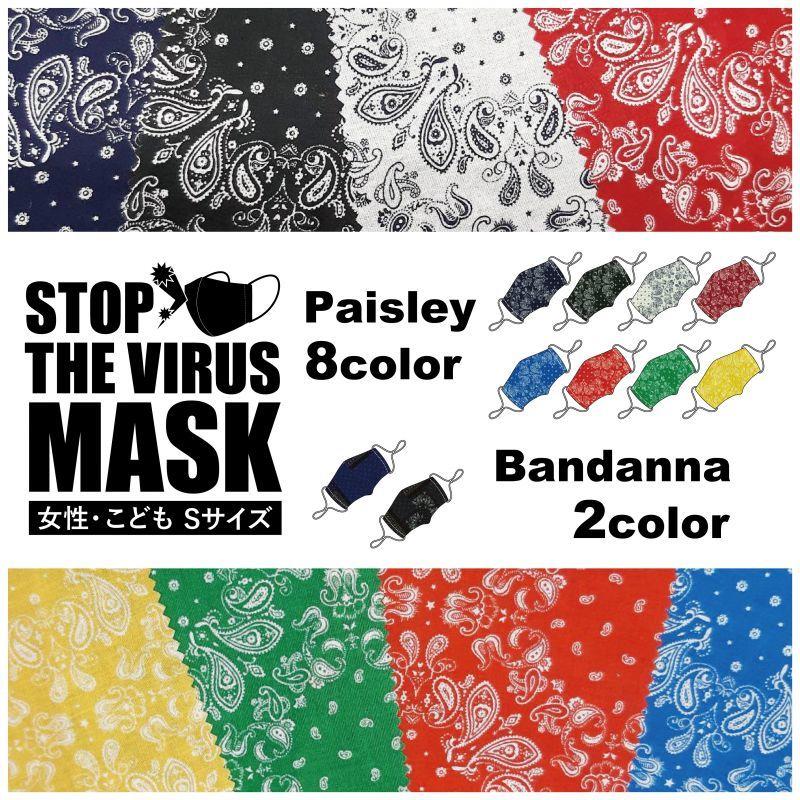 画像1: STOP THE VIRUS MASK 女性・こども用 Sサイズ【paisley(ペイズリー)&bandanna(バンダナ)】 (1)