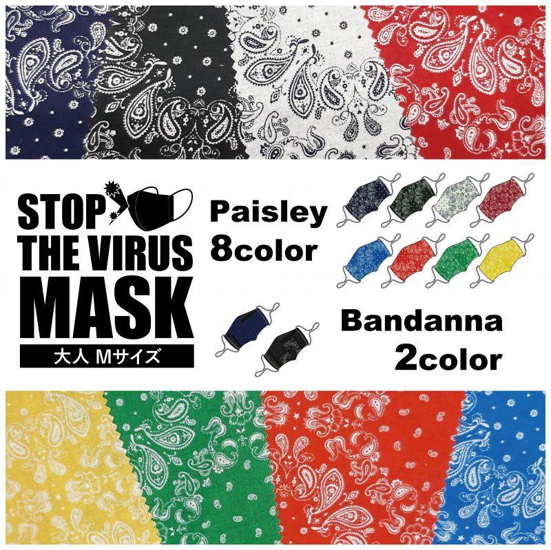 画像1: STOP THE VIRUS MASK 大人用 Mサイズ【paisley(ペイズリー)&bandanna(バンダナ)】 (1)