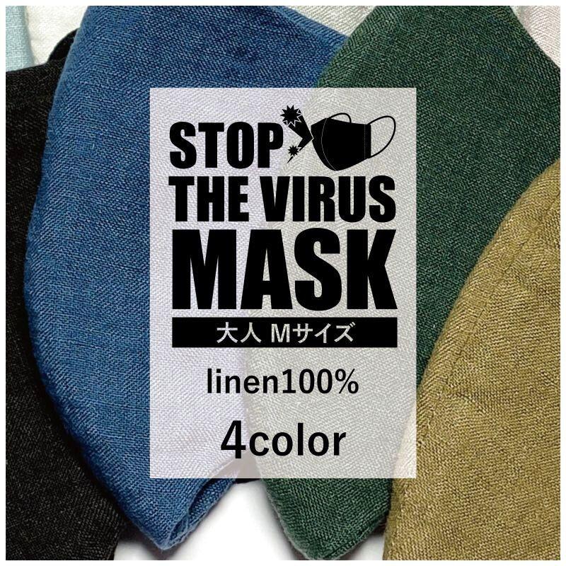 画像1: STOP THE VIRUS MASK 大人用 Mサイズ【リネンマスク】 (1)